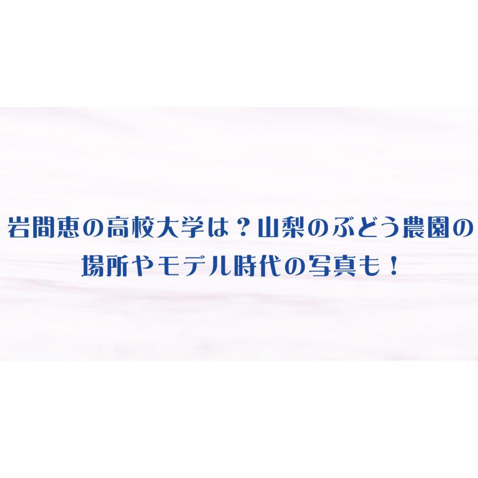 東京女子大 岩間恵 バチェラー夫妻・友永氏&岩間さん、夫婦ショット「まるで映画のワンシーンのよう」「愛に溢れてる!」:山陽新聞デジタル|さんデジ