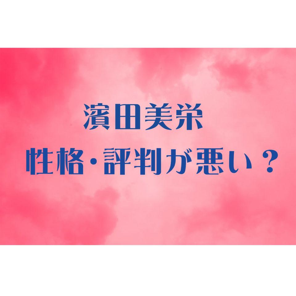 評判 濱田 コーチ