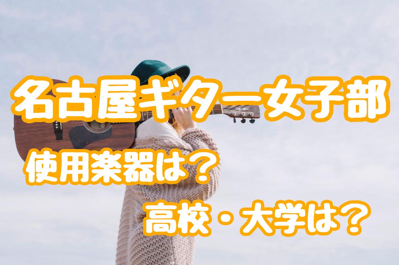名古屋ギター女子部メンバーのwikiプロフィール!年齢や高校大学も