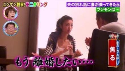 モニタリング動画】フジモン ユッキーナ離婚ドッキリはガチだった!