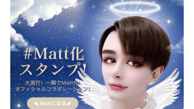 マットが使っている無料アプリはBeautyPlus・Ulike・Snow