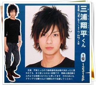 イケメン俳優の三浦翔平が性格悪いって本当?