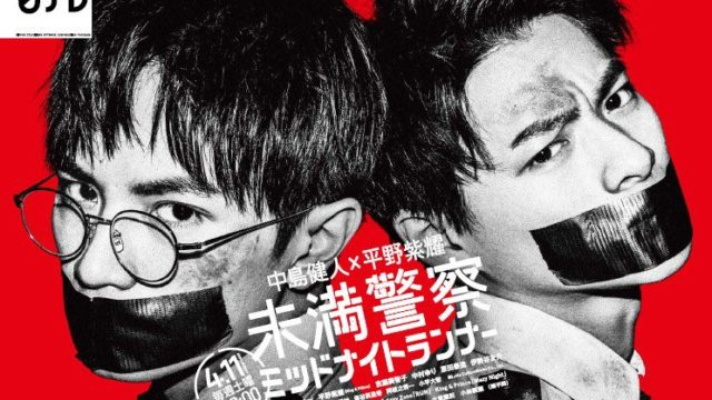 【未満警察】ロケ地・撮影場所!横浜・町田と青海の明星大学が舞台!
