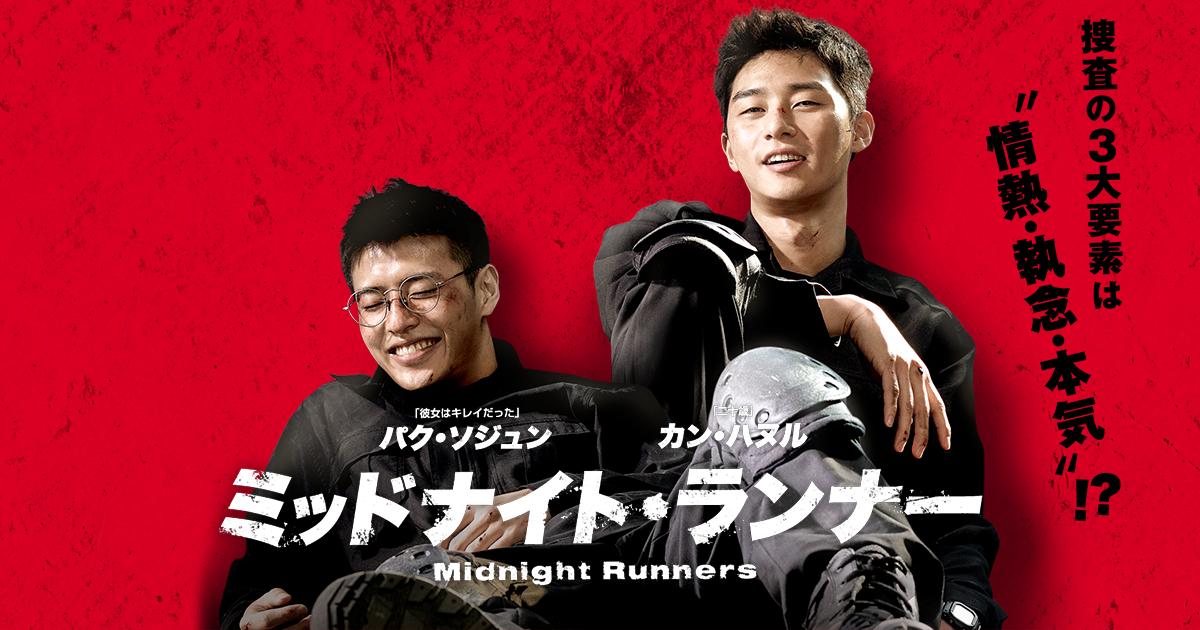 韓国で大ヒットを記録した「未満警察」が日本版でリメイク!