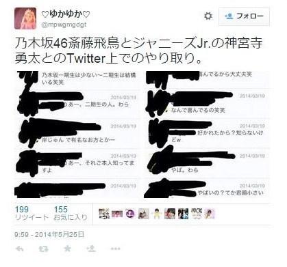 神宮寺勇太の歴代彼女8人まとめ!