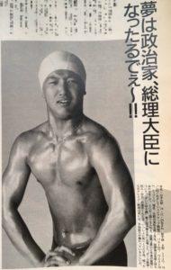 山本太郎の学歴は中卒だった