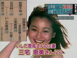 谷原章介の嫁はいしだ壱成と結婚していた三宅えみ!