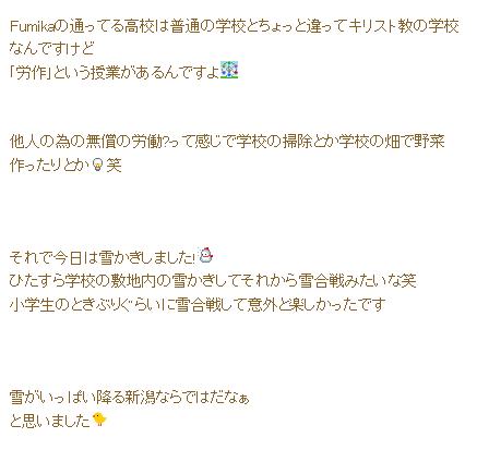 馬場ふみかの高校はプロテスタント系敬和学園?制服姿が可愛いと話題!