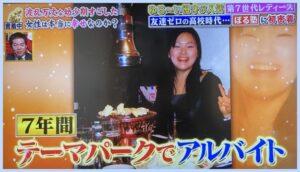 ぼる塾田辺の昔は30キロ痩せていて可愛い!ギャルサーでニートの過去!