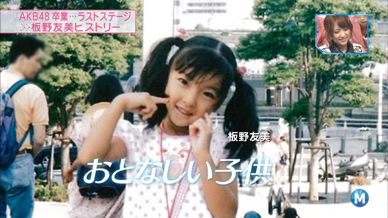 板野友美の昔の写真が別人レベル!