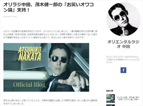 中田敦彦が松本人志を批判した内容とは?