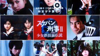 今日11月7日は 「スケバン刑事Ⅱ 少女鉄仮面伝説」 放送開始(1985)「鉄仮面に顔を奪われ、十と七とせ、生まれの証しさえ立たんこのあてぇが何の因果かマッポの手先、おまんら許さんぜよ!」鉄仮面、土佐弁、お京と雪乃、青狼会、梁山連合、鎌倉の老人等語りきれないが、とにかく、ナンノ最高! pic.twitter.com/PJdEPt252k— GR-7 (@ggrasperZX) November 6, 2019