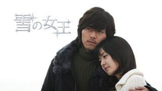 【ヒョンビン初主演ドラマ・雪の女王】見どころと出演者の現在は?