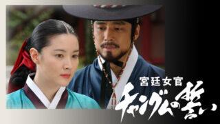 【韓国ドラマ】名作・宮廷女官チャングムの誓い出演者の現在は?